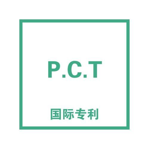PCT专利